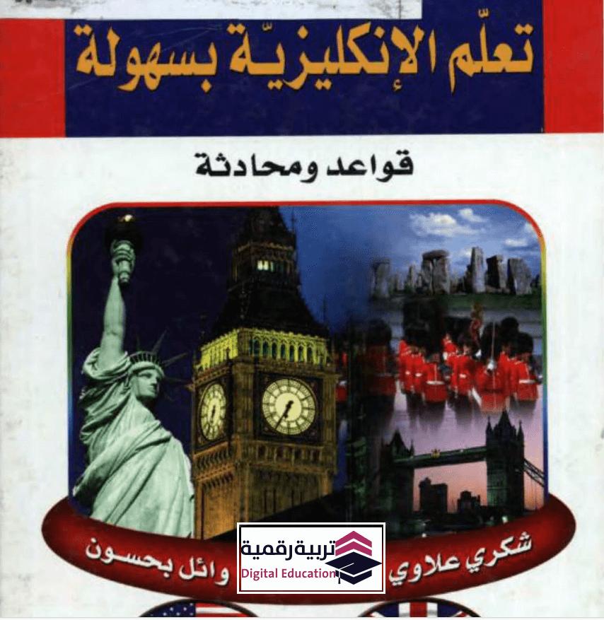 تحميل كتاب تعلم الإنجليزية بسهولة قواعد و محادثة PDF