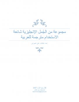 تحميل كتاب اشهر 400 جمله مترجمه للمبتدئين باللغة العربية pdf