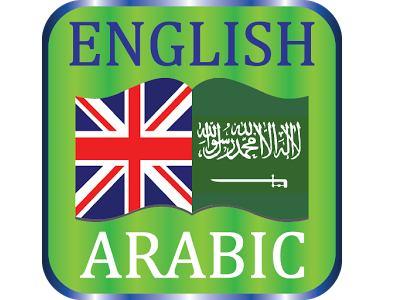 يمكنك تحميل أفضل معجم عربي انجليزي لتعلم اللغة الانجليزية بسهولة و وهذا الكتاب تم اصداره من دار النشر المعروفة رونليدج