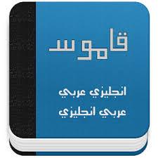تحميل قاموس انجليزي عربي pdf