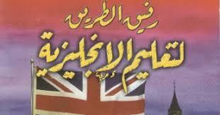 كتاب رفيق الطريق لتعليم الإنجليزية pdf