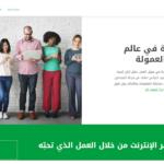 عرب كليكس أولى شبكات التسويق الرقمي في العالم العربي