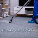 7 نصائح للحفاظ على نظافة منزلك