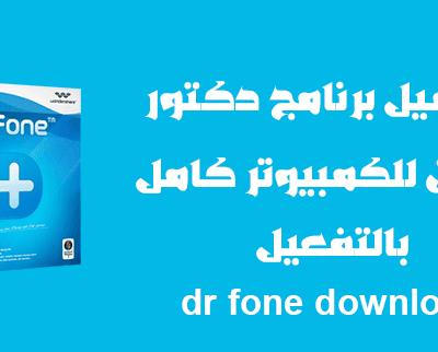 برنامج Dr.fone wondershare