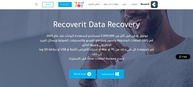 حلول استعادة البيانات لنظامي ويندوز وماك Recoverit Data Recovery