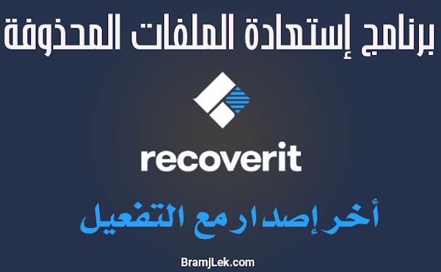 برنامج Recoverit Data Recovery