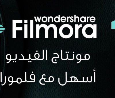 افضل برنامج لتحرير الفيديو Fillmora wondershare