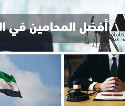 أفضل المحامين في الامارات