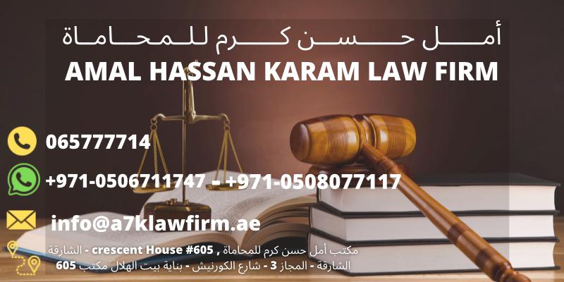 مكتب أمل حسن كرم