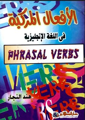 كتاب الأفعال المركبة فى اللغة الإنجليزية pdf