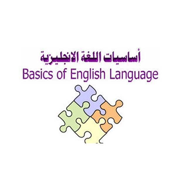 تحميل كتاب قواعد اللغة الإنجليزية ENGLISH GRAMMAR PDF مجانا