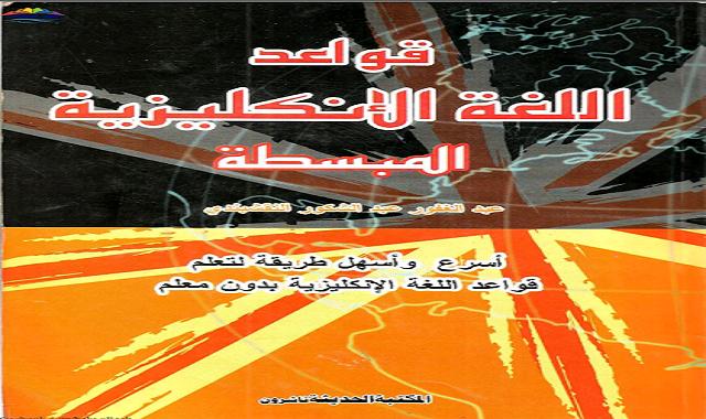 كتاب تعلم اللغة الانجليزية بطريقة مبسطة pdf