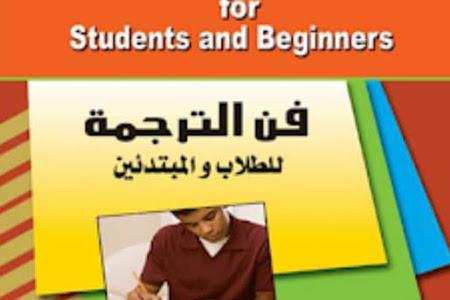 كتاب فن الترجمة للطلاب و المبتدئين ليساعد في تعلم اللغة الانجليزية