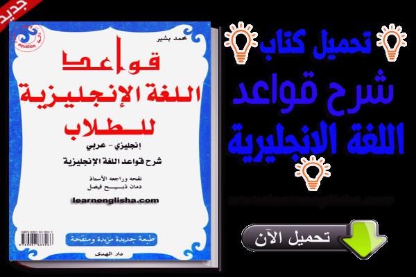 كتاب قواعد اللغة الانجليزية للمبتدئين pdf