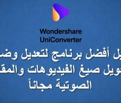 شرح برنامج محول الفيديو Uni Converter wondershare