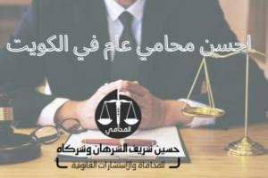 احسن محامي عام في الكويت